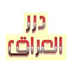 درر العراق